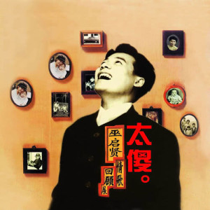 Listen to Shouldn't Have Let You Wait for so Long song with lyrics from 巫启贤
