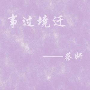 收聽蔡妍的事過境遷歌詞歌曲