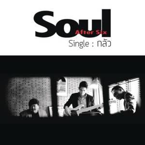 อัลบัม กลัว - Single ศิลปิน Soul After Six