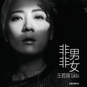 王若琪的專輯非男非女 (音樂永續作品)