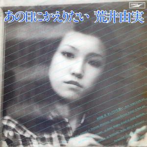 Yumi Arai的專輯Those Were The Days / Anohi Ni Kaeritai