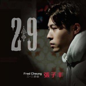 張子豐的專輯29