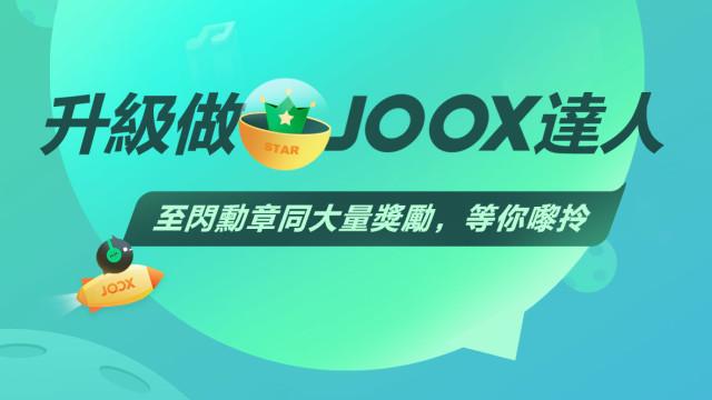 升級做JOOX達人!