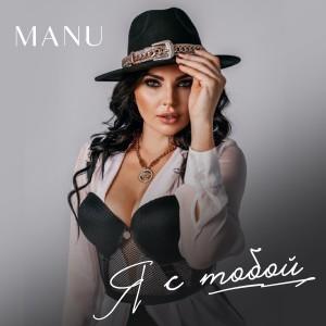 Album Я с тобой from Manu