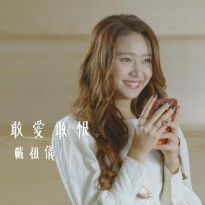 戴祖儀的專輯敢愛敢恨 (電視劇《陀槍師姐2021》插曲)