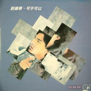 收聽劉德華的十全十美歌詞歌曲