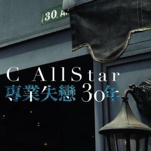 收聽C AllStar的專業失戀30年歌詞歌曲