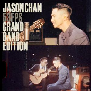 陳柏宇的專輯53FPS Grand Band Edition