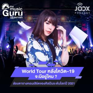 อัลบัม World Tour หลังโควิด-19 จะมีอยู่ไหม ? ส่องตารางคอนเสิร์ตของศิลปินระดับโลกปี 2021 [EP.8] ศิลปิน The Music Guru on JOOX