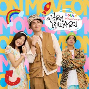 อัลบัม มูฟออนเป็นวงกลม feat. PONCHET, Purewarin - Single ศิลปิน LOTTE Thakorn