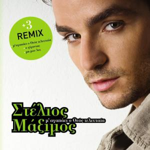M' Agapai O Theos Teleftea 2006 Stelios Maximos