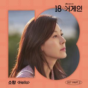 18 again Pt.2 (Original Television Soundtrack) dari Sohyang