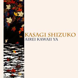 Album Airei Kawaii Ya from Kasagi Shizuko