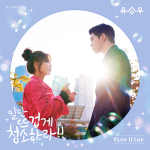 อัลบัม Clean With Passion For Now, Pt. 3 (Original Television Soundtrack) ศิลปิน YU SEUNGWOO