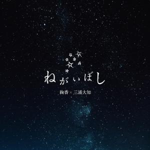 絢香的專輯許願星