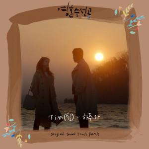 Tim的專輯영혼수선공 OST Part. 5 Soul Mechanic Drama O.S.T Part. 5