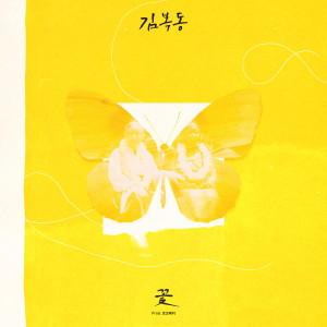 尹美萊的專輯My name is Kim Bok-dong OST