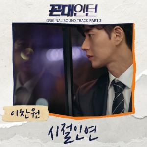 Album Kkondae Intern (Original Television Soundtrack), Pt. 2 from Lee Chanwon