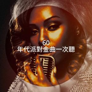 Album 60 年代派对金曲一次听 from DJ 60