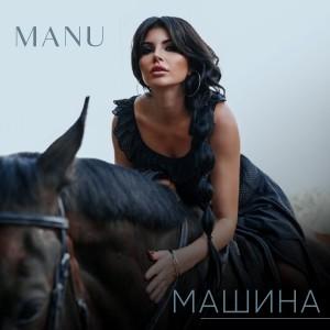 Album Машина from Manu