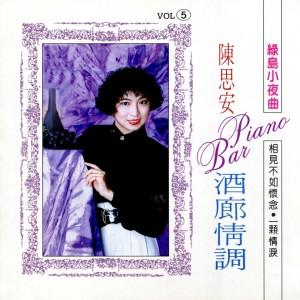 陳思安的專輯酒廊情調, Vol. 5