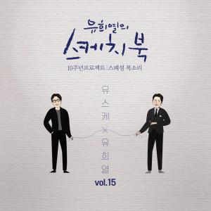 劉熙烈的專輯[Vol.15] You Hee yul's Sketchbook 10th Anniversary Project : Special Voice 'Sketchbook X You Hee yul'