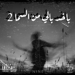 Album Bakhod Baly Mn El Sama 2 (Explicit) from Nine