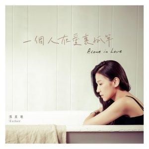 張星唯的專輯一個人在愛裏孤單