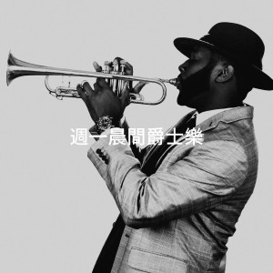 Album 周一晨间爵士乐 from Smooth Jazz