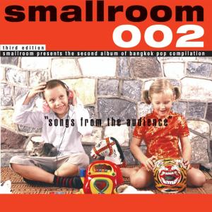 อัลบัม Smallroom 002 - Songs from the Audience ศิลปิน รวมศิลปิน Smallroom