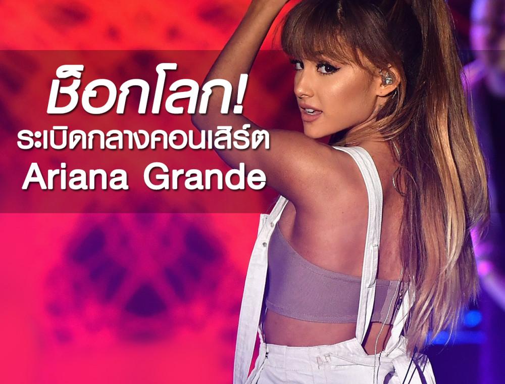 ช็อกโลก! เกิดเหตุระเบิดกลางคอนเสิร์ต Ariana Grande ที่เมือง Manchester ประเทศอังกฤษ เมือคืนที่ผ่านมา