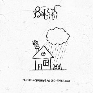 Album Eain Pyan Chain (Single) from PAST 12