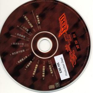 Feng  Zhong You Ni 1996 Eric Moo
