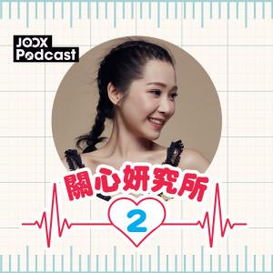 關心妍的專輯關心妍究所EP2