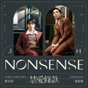 禁爱条款 dari Jung Yong-hwa (CNBLUE)
