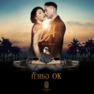 Album ถ้าเธอ OK from ดา เอ็นโดรฟิน