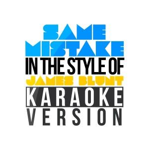 收聽Karaoke - Ameritz的Same Mistake (In the Style of James Blunt) [Karaoke Version] (Karaoke Version)歌詞歌曲