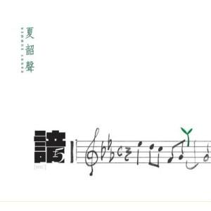 夏韶聲的專輯諳5