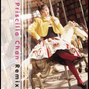 陳慧嫻的專輯Priscilla Chan Remix