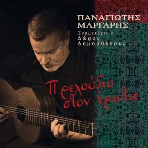 Album Preloudio Ston Erota from Panagiotis Margaris