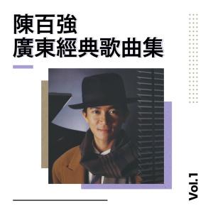 陳百強的專輯陳百強廣東經典歌曲集 Vol.1