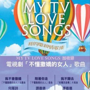 收聽吳若希的愛 - 電視劇 : 愛情來的時候-德國 主題曲歌詞歌曲