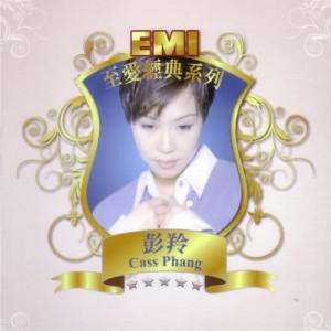 彭羚的專輯EMI Lovely Legend