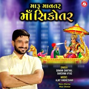 Darshna Vyas的專輯Maru Mavtar Maa Sikotar