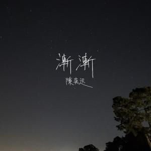 陳奕迅的專輯漸漸