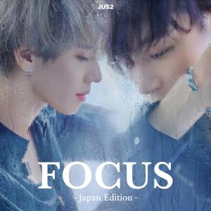 Focus on Me - Japanese Version dari Jus2