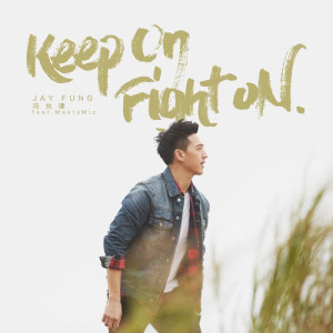 收聽馮允謙的Keep On Fight On (feat. MastaMic)歌詞歌曲