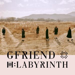 GFRIEND的專輯回:LABYRINTH