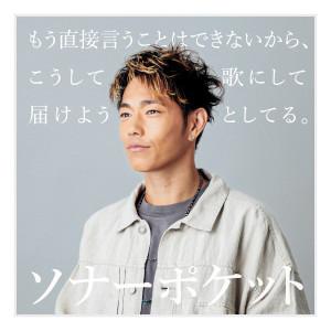 Sonar Pocket的專輯Mouchokusetsuiukotohadekinaikara Koushiteutanishitetodokeyoutoshiteru