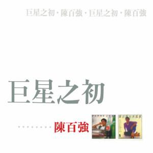 陳百強的專輯巨星之初-陳百強